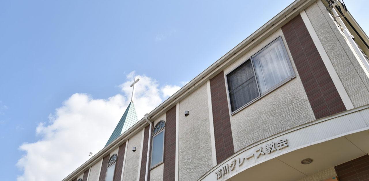 市川グレース教会